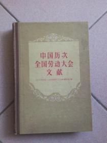 中国历次全国劳动大会文献