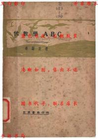 代数学ABC-冯励宸著-ABC丛书-民国ABC丛书社刊本(复印本)