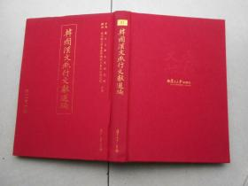 韩国汉文燕行文献选编 第二十一册 入燕记  随槎录(16布面精装)影印本