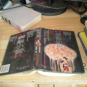 珍本禁毁小说大观:稗海访书录