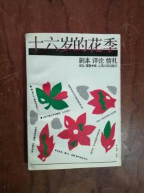 【十六岁的花季:剧本·评论·信札  张弘、富敏签赠本,