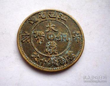 铜币  大汉铜币 当制钱十文  辛亥  江西省造   直径3CM