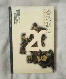 香港制造:香港电视剧黄金20年珍藏版  有水印