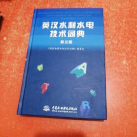 英汉水利水电技术词典 (第三版)