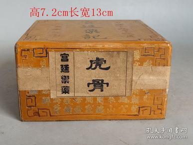 清代传世乾清宫原封漆器盒