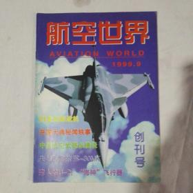 航空世界 1999年9月. 创刊号