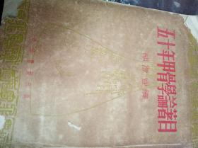 五十年甲骨学论著目,1952年初版