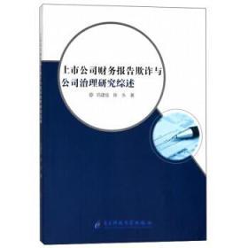 上市公司财务报告欺诈与公司治理研究综述