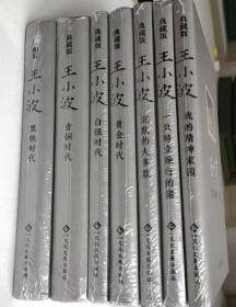 王小波全集  全7冊   1.沉默的大多數   2.一只特立獨行的豬  3.黃金時代   4.青銅時代  5.白銀時代 6.黑鐵時代  7.我的精神家園