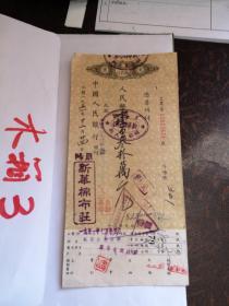 中国人民银行1951年老支票一张新华棉布庄