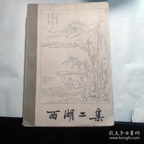 西湖二集(上下二册)【包邮】