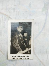 毛主席、林彪军装城楼合影黑白老照片
