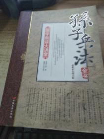 国学新读大讲堂:孙子兵法全书