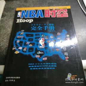 NBA时空2000-01赛季安全手册