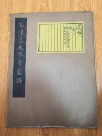 1926年日本东洋历史参考图谱刊行会发行《东洋历史参考图谱》【第九辑】,八开唐代、五代、宋代珍贵历史古迹文物活页写真22张全,附解说一册,非卖品