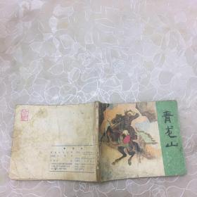 青龙山 连环画