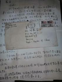 李杨致作家许苏华信札一通二页。 附原实寄封