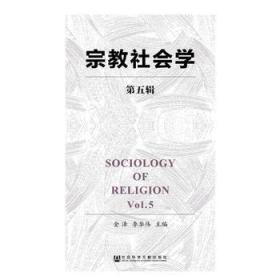 宗教社会学(第五辑)