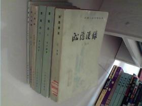 中国小说史料丛书(5种6册合售,祥看目录)