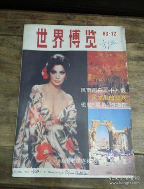 世界博览(1986.12)总第36期