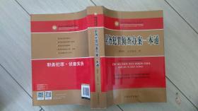 职务犯罪侦查实务丛书:职务犯罪侦查办案一本通