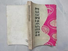 粤菜烹调技术培训教材.
