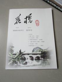 花桥2018年创刊号