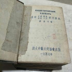 俄华求解同义成语文法四用辞典