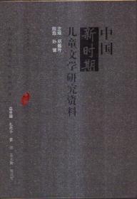 中国新时期儿童文学研究资料