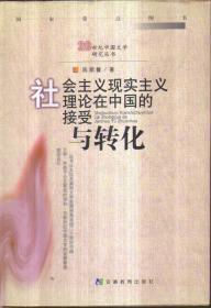 社会主义现实主义理论在中国的接受与转化(精装)