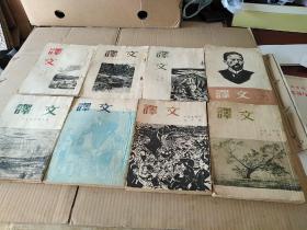譯文1954年1--8冊,八本合售