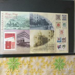 香港经典邮票系列第十辑小型张(俗称关门票)