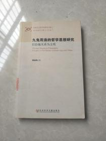 中国社会科学院研究生院日本研究博士文丛·九鬼周造的哲学思想研究:以自他关系为主线