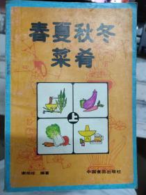 《春夏秋冬菜肴 上册》