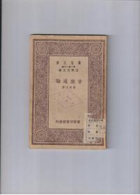 (万有文库)《音乐通论》民国19年10月商务印书馆一版一印