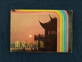 《南京名胜集》(明信片22张全)