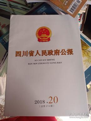 四川省人民政府公报2018年20期
