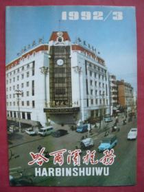 《哈尔滨税务》1992年第3期。关于支持改革开放促进经济发展若干税收政策问题通知