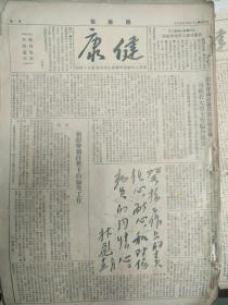 《健康》报1948年1~12月50~77期中,共22期合售(东北人民解放军总卫生部机关报,国家图书馆、上海图书馆等大多数图书馆均未收藏,而且当时是军内发行不对外,部队转移没有留存报纸,社会上更没有留存。这些报纸能保存到今天极其珍贵,是军报研究的重要文献)