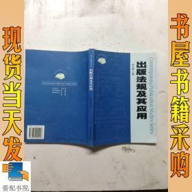 出版法规及其应用