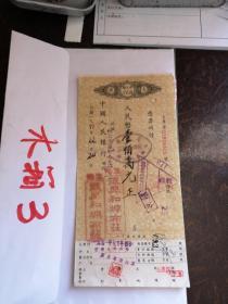 中国人民银行1951年老支票一张振兴和棉布庄