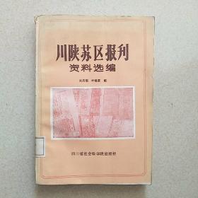 川陕苏区报刊资料选编