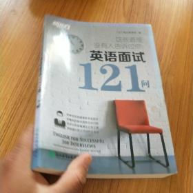 新东方 这些道理没有人告诉过你:英语面试121问