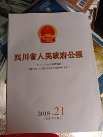 四川省人民政府公报2018年21期