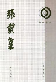 张载集(理学丛书 32开平装 全一册)