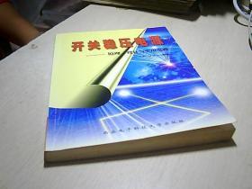 开关稳压电源:原理、设计与实用电路
