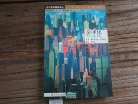 当代学术棱镜译丛:《全球化与文化》