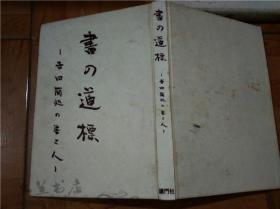 原版日文日本大型画册 书の道标-吉田兰处の书と人 有一张CD 铁门社 平成十二年一版一印 大16开硬精装