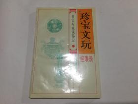 珍宝文玩经眼录(95年1版1印)