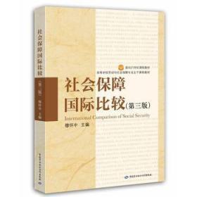 社会保障国际比较(第三版)/面向21世纪课程教材·高等学校劳动与社会保障专业主干课程教材